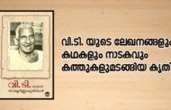 വി.ടി. യുടെ ലേഖനങ്ങളും കഥകളും നാടകവും കത്തുകളുമടങ്ങിയ കൃതി
