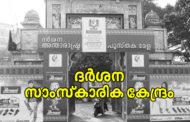 ദര്ശന സാംസ്കാരിക കേന്ദ്രം