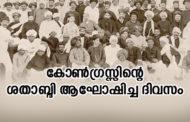 'കോണ്ഗ്രസ്സിന്റെ 100 വര്ഷം'