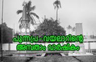 പുന്നപ്ര-വയലാര് സ്വാതന്ത്ര്യസേനാസമിതിയുടെ വാര്ഷികം