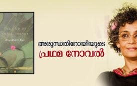 അരുന്ധതിറോയിയുടെ പ്രഥമ നോവല്