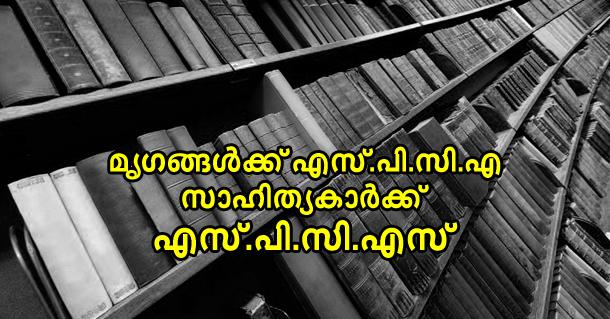 മൃഗങ്ങൾക്ക് എസ്.പി.സി.എ സാഹിത്യകാർക്ക് എസ്.പി.സി.എസ്