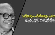 'പഠിക്കലും പഠിപ്പിക്കലും പ്രധാനം'- ഇ.എം.എസ്. നമ്പൂതിരിപ്പാട്